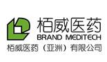 佰威医药(亚洲)有限公司