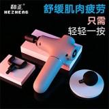 筋膜枪HZ-JMQ-1
