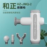 筋膜枪HZ-JMQ-2